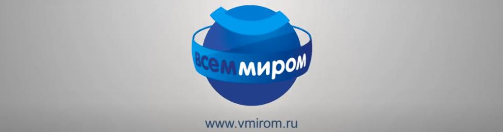 Социальный интернет сервис ВСЕМ МИРОМ vmirom.ru!