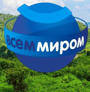 ВСЕМ МИРОМ